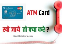 Lost ATM Card Kho Jaye to Kya Kare