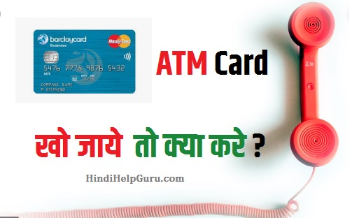 Lost ATM Card Kho Jaye to Kya Kare