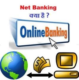 Net Banking Kya Hai how to work