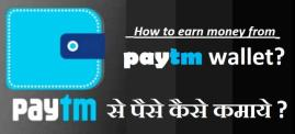 paytm se paise kaise kamaye in hindi