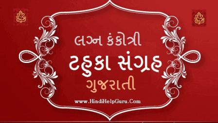 Gujarati Lagn Kankotari tahuko