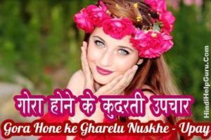 gora hone ke gharelu nuskhe upay hindi