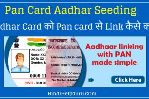 Aadhar card Ko Pan Card Se Link Kaise Kare