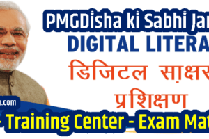 PMGDISHA in hindi