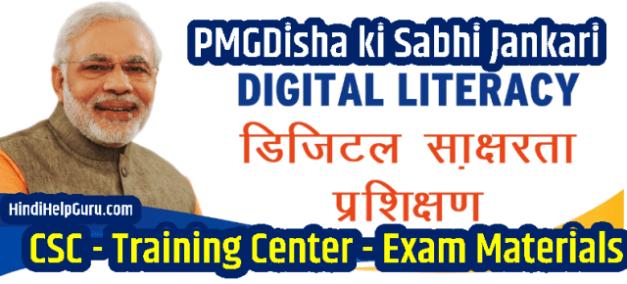 PMGDISHA in hindi