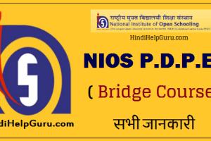 NIOS PDPET Bridge Course 6 Month information hindi