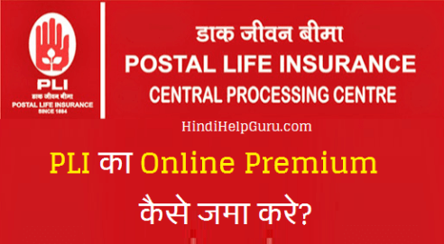 PLI premium online kaise jama kare how to pay