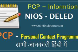 NIOS DELED PCP Schedule