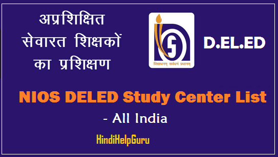 NIOS DELED Study center list