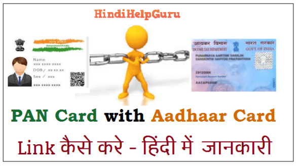 PAN Card with Aadhaar Card kaise kare in hindi jankari