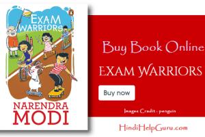Exam Warriors Book Online Shopping