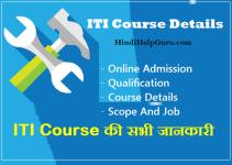 ITI Course Details in Hindi Jankari