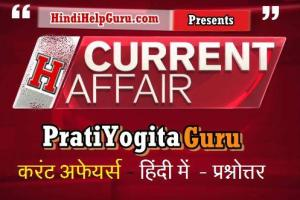 Current Affairs 2018 hindi question answer