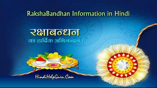 rakshabandhan information in hindi