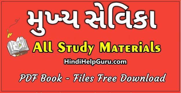 Gujarat Mukhya Sevika Study Materials Book free Download