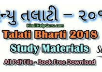 Talati Bharti 2018 Study Materials and Exam Syllabus free download