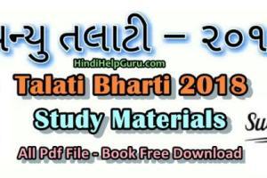 Talati Bharti 2018 Study Materials and Exam Syllabus free download
