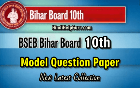 Bihar Board 10th model paper free download