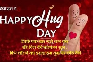 Hug Day Status Videos free download