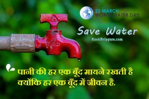 world water day images with quotes
