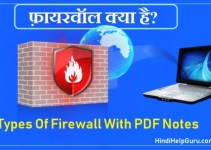 what is firewall in hindi pdf note