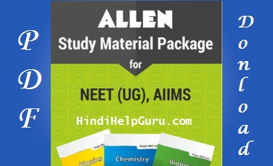 Allen Physics Module pdf Free download - DLP Study Material