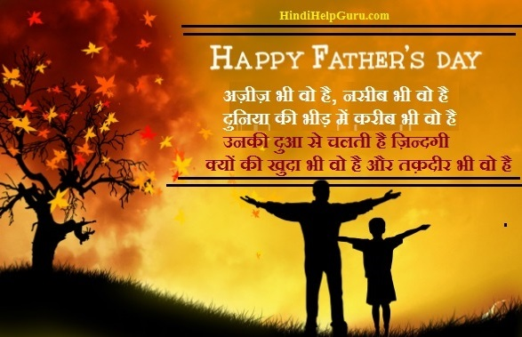 Happy Fathers day status
