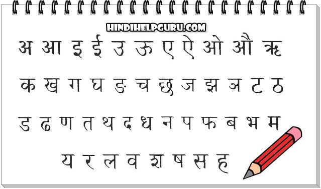 हिंदी वर्णमाला handwriting images