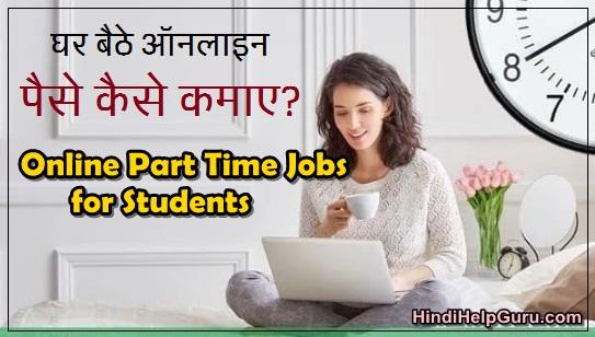 ऑनलाइन पार्ट टाइम जॉब्स, online part time jobs for students