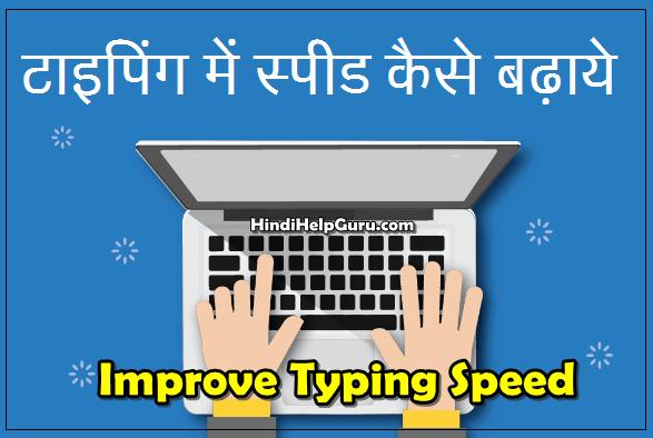 टाइपिंग स्पीड बढाने का तरीका improve typing speed hindi