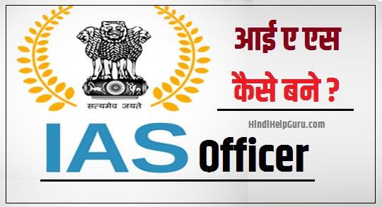आईएएस कैसे बने हिंदी में संपूर्ण जानकारी
