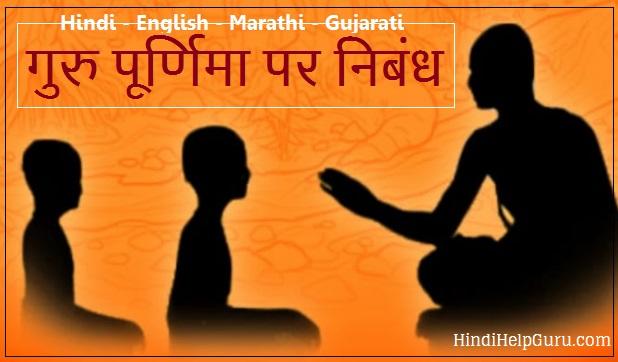 गुरु पूर्णिमा पर निबंध Guru Purnima Essay hindi, english marathi gujarati images
