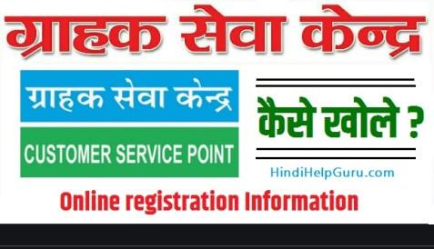 ग्राहक सेवा केंद्र कैसे खोले online registratin information details
