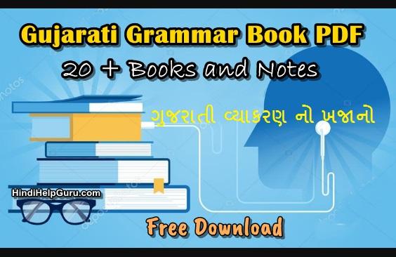 Latest Best New Gujarati Grammar PDF, Gujarati Vyakaran Book Notes Free