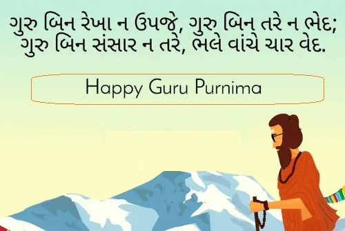 Guru Purnima Shayari in Gujarati Status free