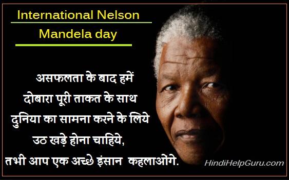 International Nelson Mandela day Quotes endi and english status sms shaari