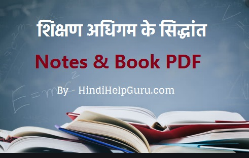 Shikshan Adhigam ke siddhant books notes pdf free download hindi