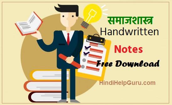 Sociology Handwritten Notes pdf gk free