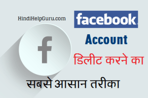 facebook account delete karne ka asan tarika hindi