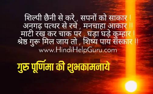 guru Purnima shayari 2020, गुरु पूर्णिमा की शुभकामनाएं