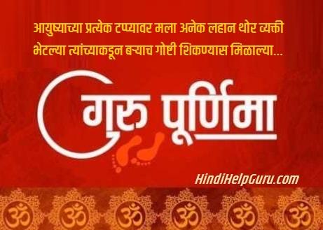 guru purnima marathi wishes status quotes images