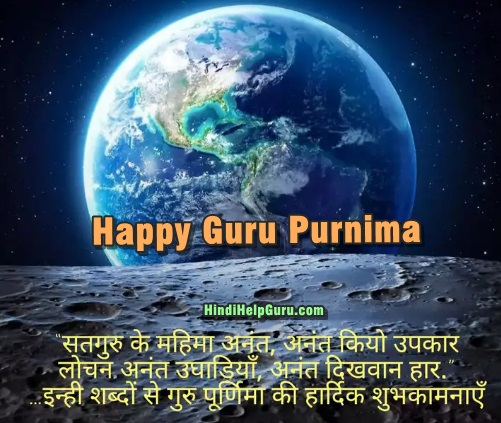 guru purnima new best shayari in hindi गुरु पूर्णिमा की शुभकामनाएं