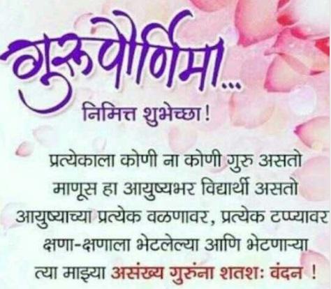 guru purnima nimitta shubhechha marathi