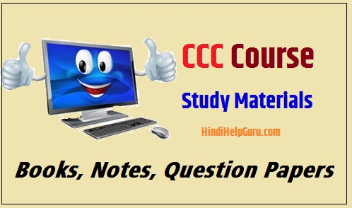 CCC Study Materials बुक्स, नोट्स, question paper फ्री download