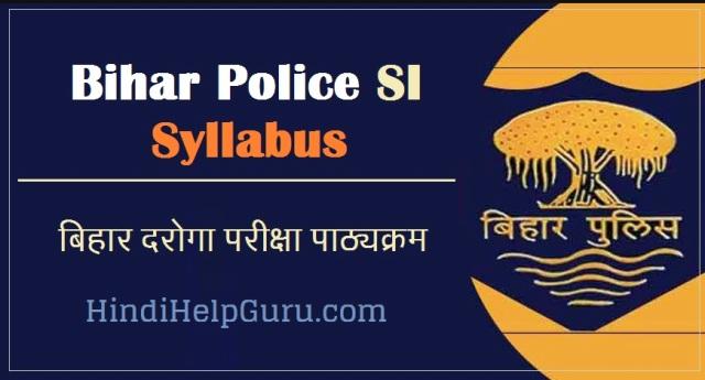 Bihar Police SI Syllabus 2019