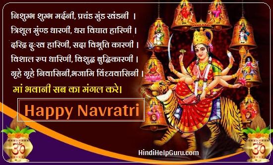 नवरात्रि पर शायरी हिंदी में Navratri shayari in Hindi Status