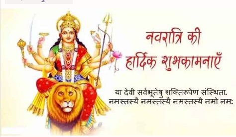 Navratri Status Video download ma durga status shayari sms video