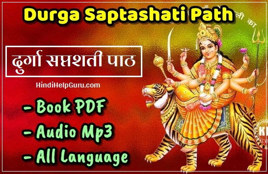 Durga Saptashati path pdf book audio mp3 free download all language
