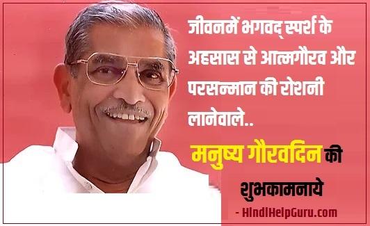 manushya gaurav din pu dadaji pandurang shastri 19 october wishes message quotes