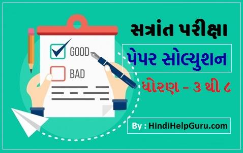 STD 3 to 8 Paper Solution Sem 1 gujarati medium primary school answer key